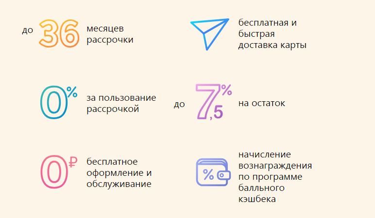 """Условия и отзывы по карте """"Халва"""""""