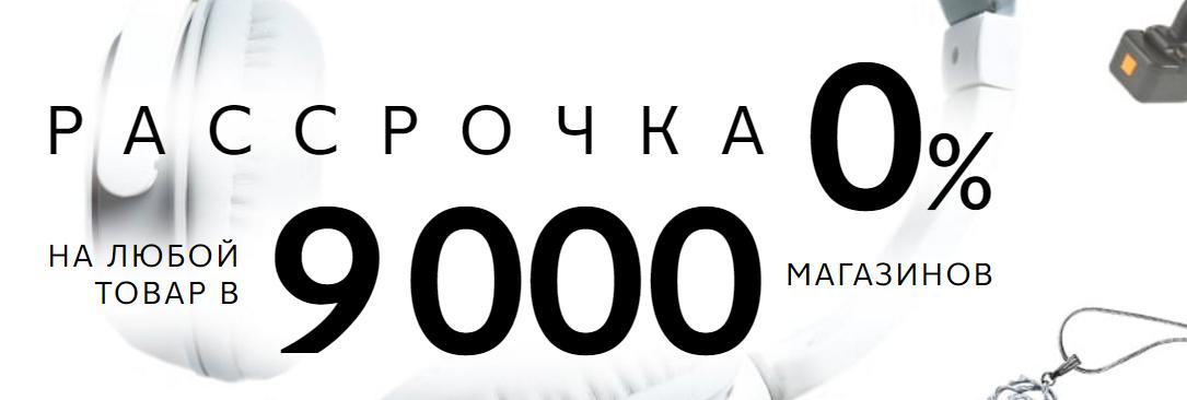 """Партнеры и магазины карты рассрочки """"Совесть"""""""