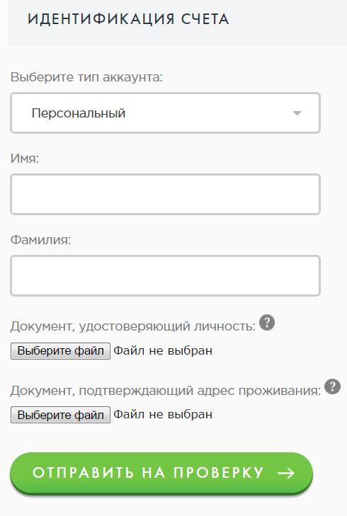Payeer: идентификация и верификация аккаунта в личном кабинете