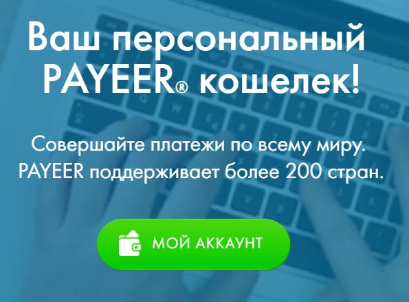 Кошелек Payeer, регистрация, личный кабинет, отзывы