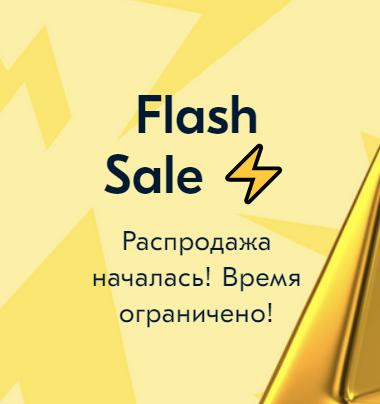 Flash Sale на Озон, хитрости и секреты