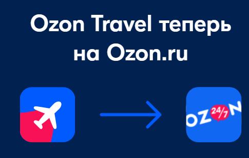 """Теперь на """"Озоне"""" можно покупать авиабилеты и на поезд."""