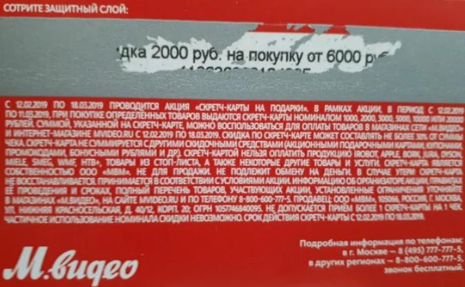 Скрэтч-карта Мвидео