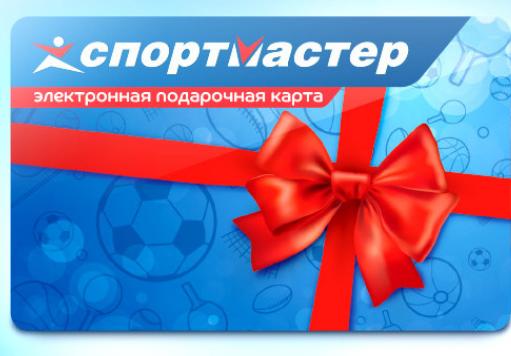 Подарочный сертификат Спортмастера