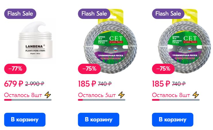 Пример продажи товаров по акции Flash Sale.