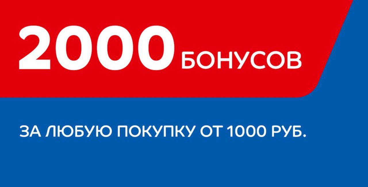 2000 бонусов Спортмастера за любую покупку