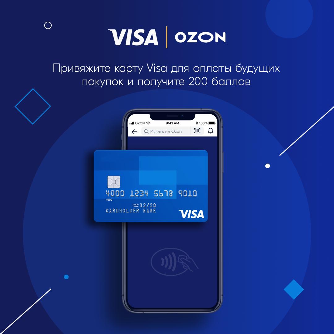 Баллы Озон по карте Visa