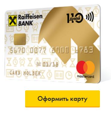заказать кредитную карту без процентов 2020