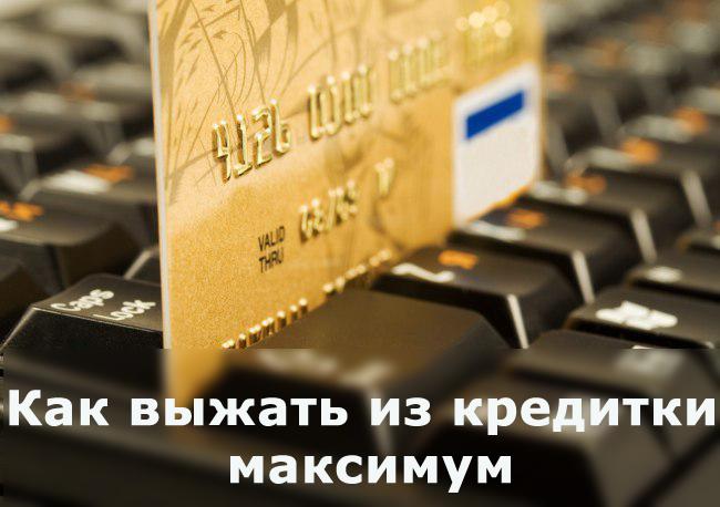 Кредитная карта и большой льготный (беспроцентный) период: что выбрать?