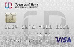 Кредитная карта УБРиР 120 дней без процентов с кэшбэком