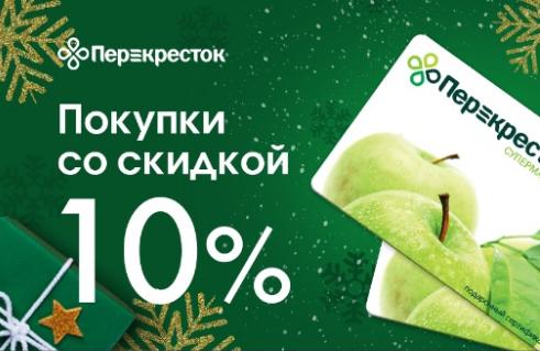 """Скидка 10% в """"Перекрестке"""", приложение """"Кошелек"""""""