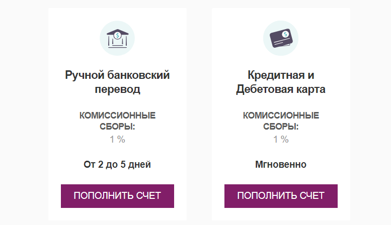 Как пополнить кошелек Skrill в России