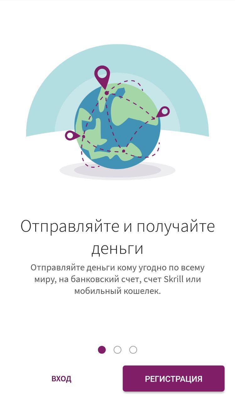Карта Скрилл: как заказать и получить