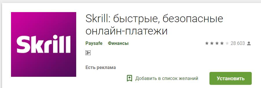 Приложение Skrill на Android / iOS