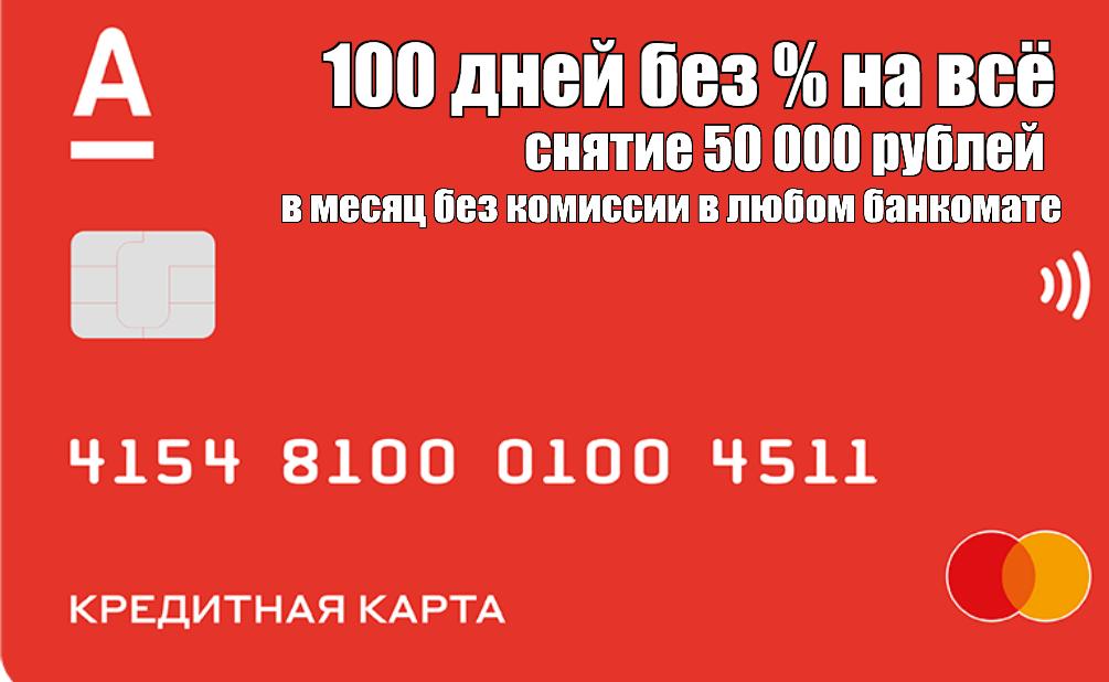 100 дней без процентов. Альфа Банк